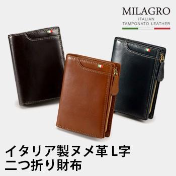 ミラグロ Milagro イタリア製ヌメ革 L字 二つ折り...
