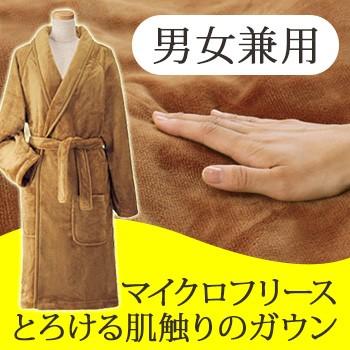 即納 毛布のようなとろけ〜るあったかガウン(もこもこ/あったか/マイクロフリース/ガウン/マシュマロタッチ/毛布/肌触り/メンズ)