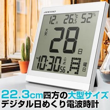 即納 大型デジタル日めくり電波時計(壁掛け時計/...