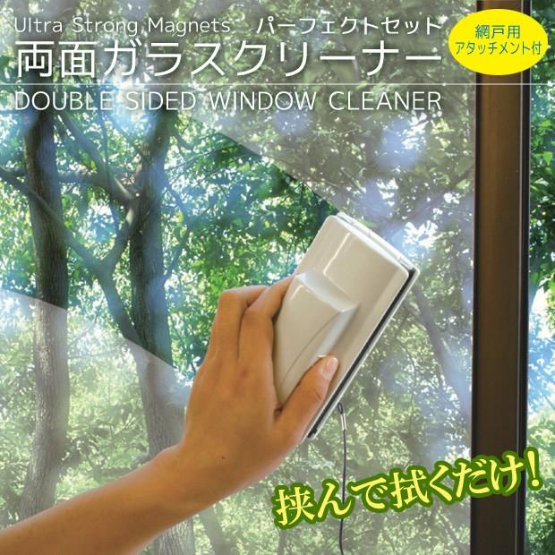 両面ガラスクリーナー パーフェクトセット(窓ふき...