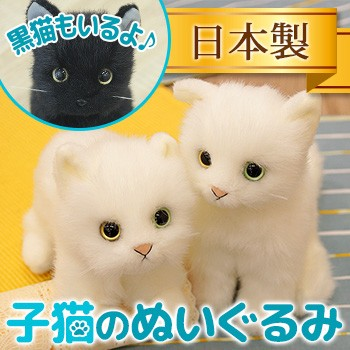 即納 日本製リアル 猫のぬいぐるみ 子猫26cm(可愛...