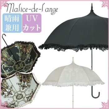 ルミエーブル Malice-de-l'ange マリス ド ラン...