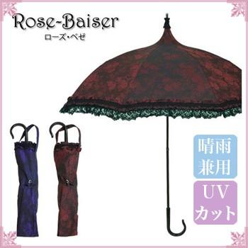 ルミエーブル Rose-Baiser ローズ・ベゼ パゴダ日...