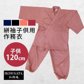 絣袖子供用作務衣 120cm 6018(こどものルームウエ...