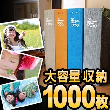 即納 1000枚アルバム ザ フォトグラフ ライブラリ...