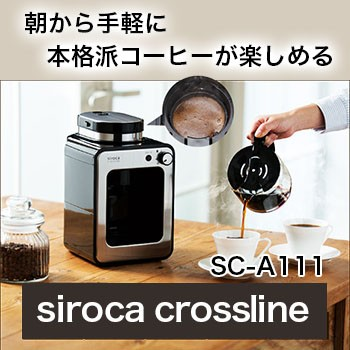 siroca crossline シロカ 全自動コーヒーメーカー...