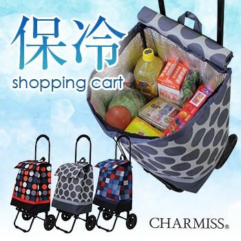 CHARMISS シャルミス 保冷ショピングカート(大容...