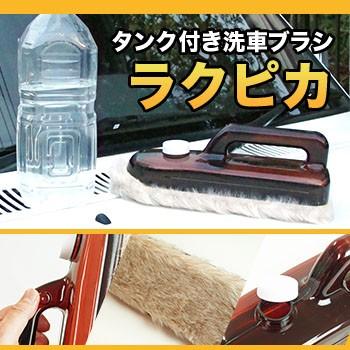 タンク付き洗車ブラシ ラクピカ(おすすめ洗車グッ...