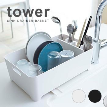 tower タワー 水切りバスケット[白と黒から選べる...