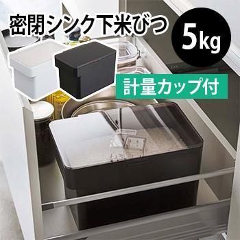 tower タワー 密閉シンク下米びつ 5kg 計量カップ...
