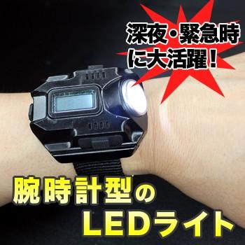 腕時計LEDライト(LED/ライト/腕時計/夜道/アウト...