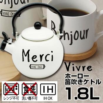 VIVRE ヴィヴル 笛吹ケトル VI-01(おしゃれなデザ...