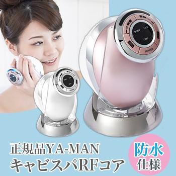 即納 正規品 YA-MAN ヤーマン キャビスパ RFコア(...