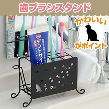 ヨシカワ クロネコの歯ブラシスタンド(日本製/か...
