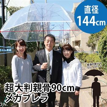 UVION 7209 POE超大判90cm メガブレラ(大きいサイ...