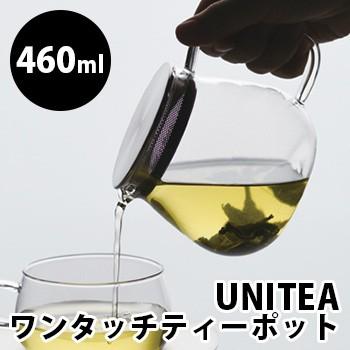 UNITEA ユニティ ワンタッチティーホ?ット 460ml ...