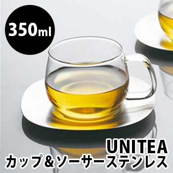 UNITEA ユニティ カッフ?&ソーサー 350ml ステン...