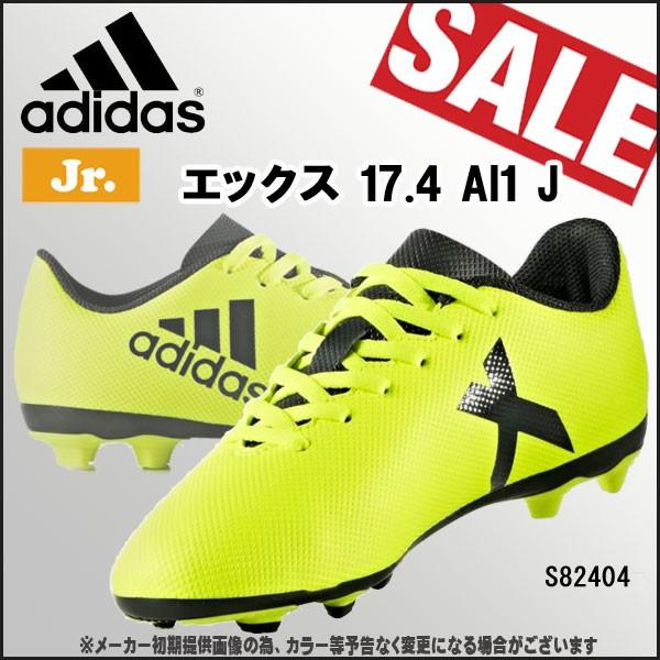 サッカー ジュニア スパイク adidas エックス 17....