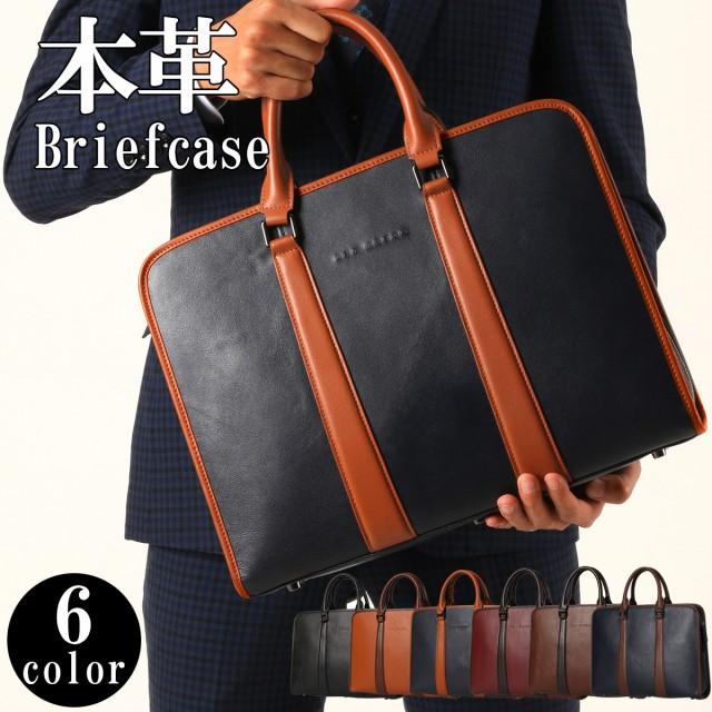 【送料無料】 ビジネスバッグ ビジネスバッグ 本...