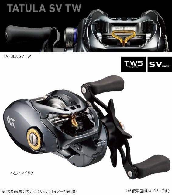 ダイワ タトゥーラ SV TW 6.3L(左ハ...