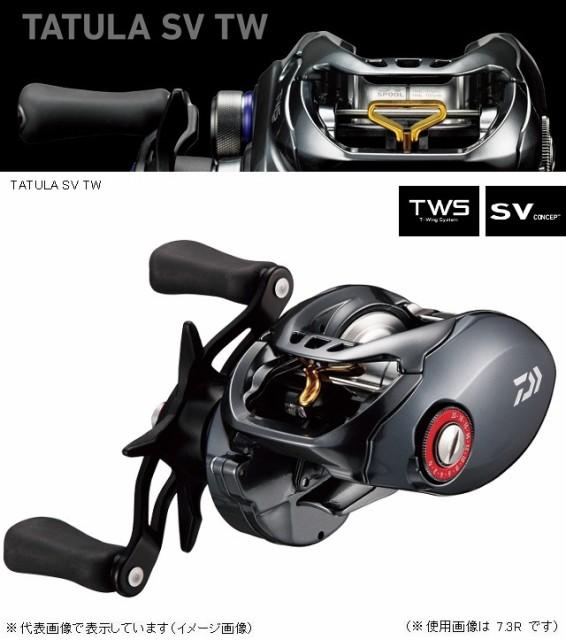 ダイワ タトゥーラ SV TW 7.3R(右ハ...