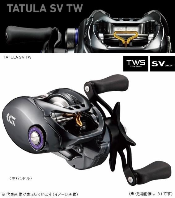 ダイワ タトゥーラ SV TW 8.1L(左ハ...