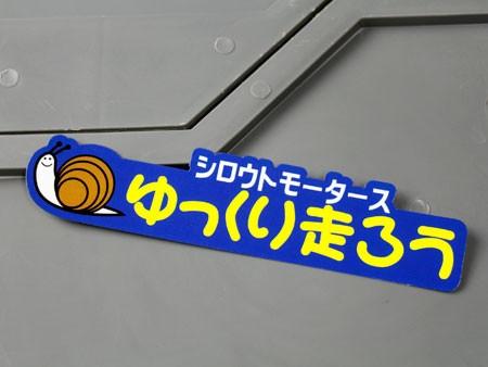 ステッカー 車 バイク 面白い 世田谷ベース カタ...