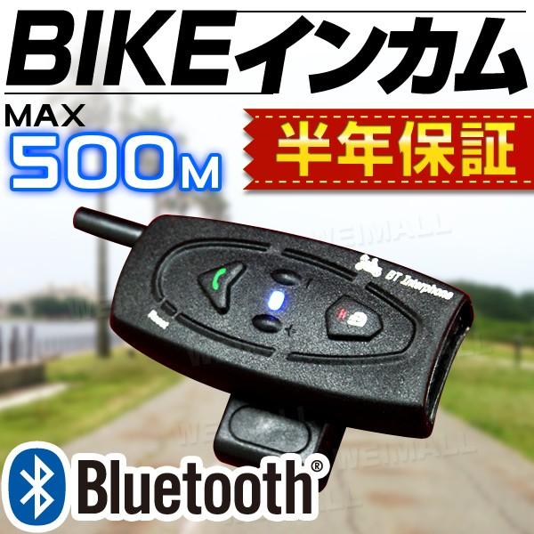 インカム バイク インターコム イヤホンマイク Bluetooth ワイヤレス 500m通話可能 防水 BT Multi-Interphone