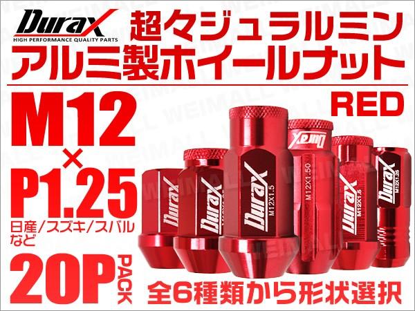 送料無料  Durax!! 【6種選択可能】アルミナット ...
