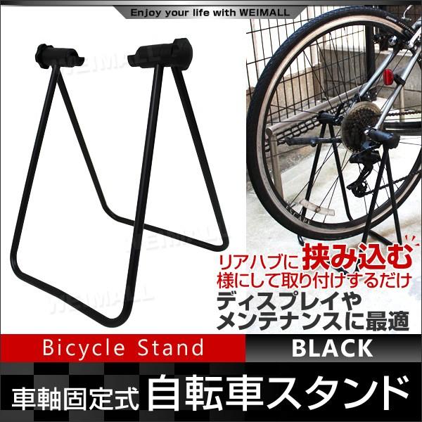 自転車 スタンド 自転車スタンド 置き場 自転車デ...