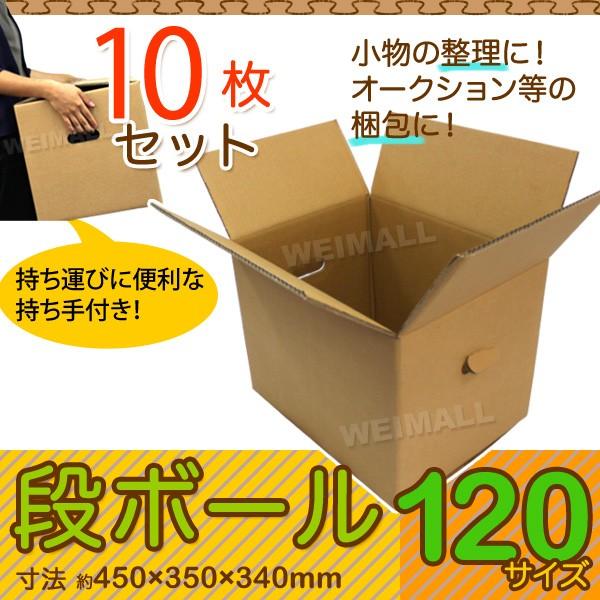 送料無料 【10枚】120サイズ ダンボール (幅45cm ...
