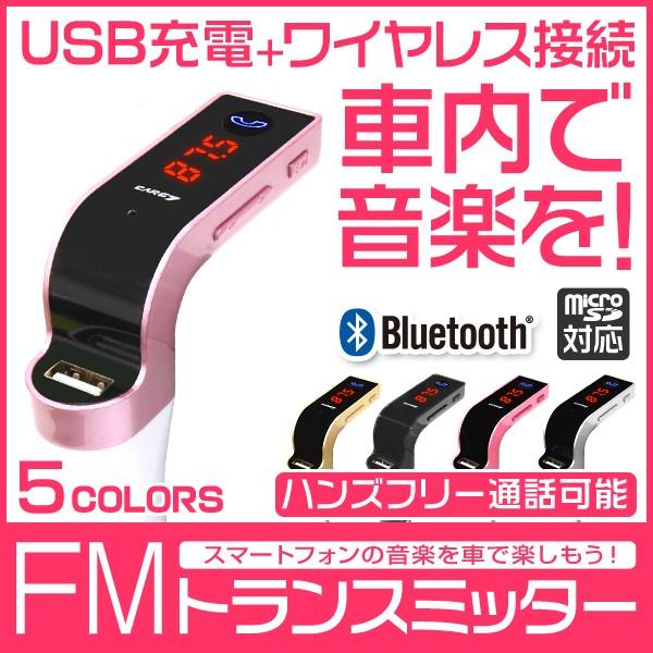 即納 FMトランスミッター Bluetooth ブルートゥー...