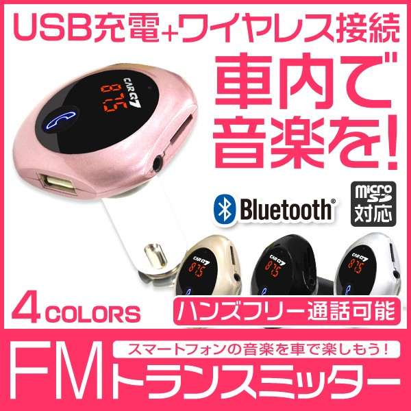fmトランスミッター bluetooth 高音質 車載 iPhon...