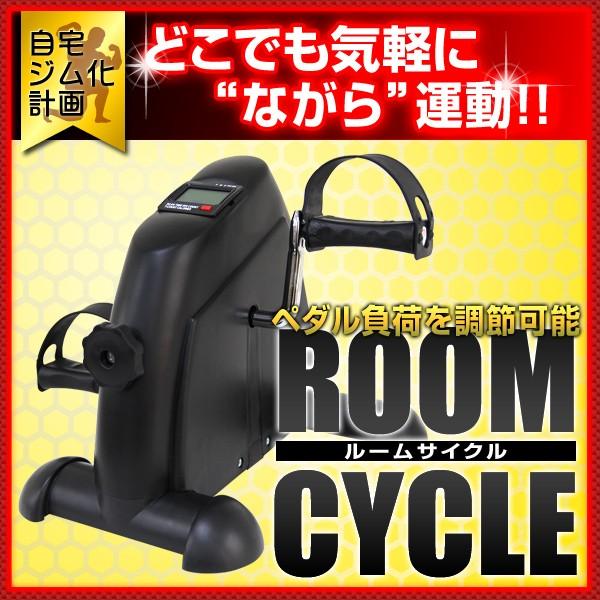 【送料無料】 フィットネスバイク ルームサイクル...