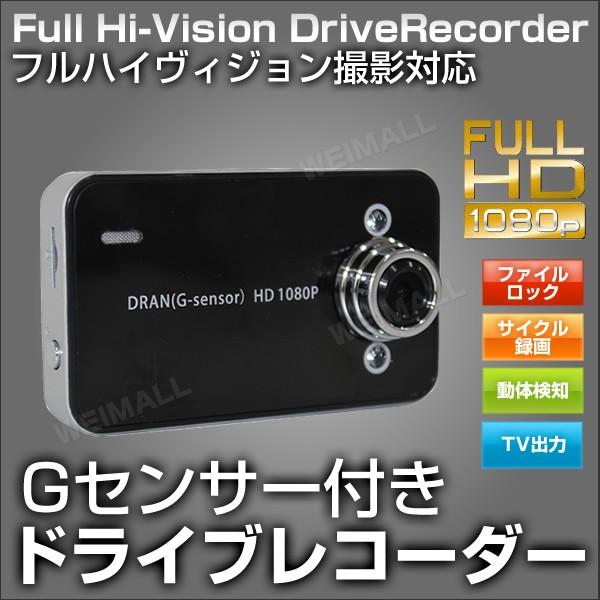 Gセンサー搭載 ドライブレコーダー フルHD Gセン...