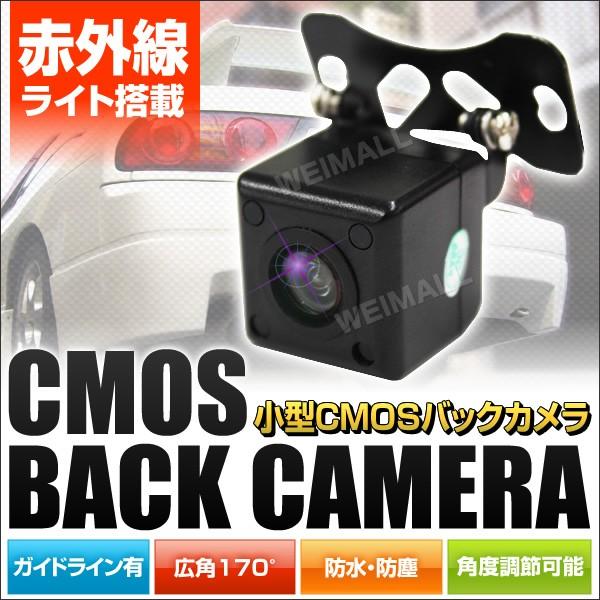 バックカメラ 車載カメラ リアカメラ 防水 CMOS ...