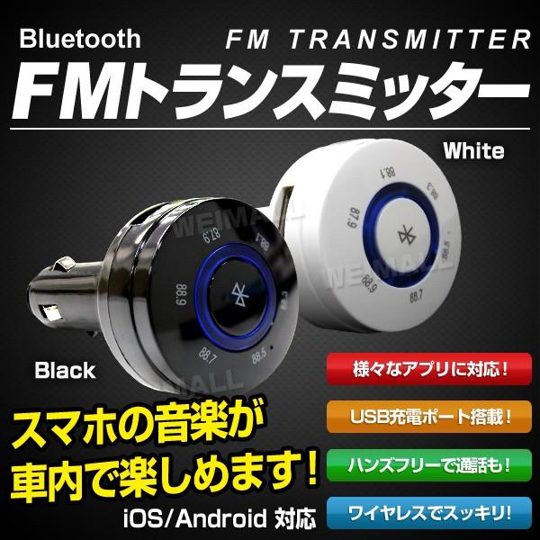 [レビューで3%] fmトランスミッター bluetooth ...