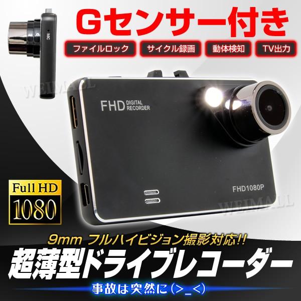 ドライブレコーダー 超薄型 HD Gセンサー搭載 常...