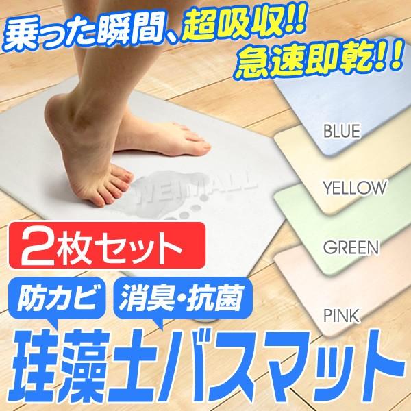 2枚set☆ 珪藻土バスマット 60cm Lサイズ 無地 珪...