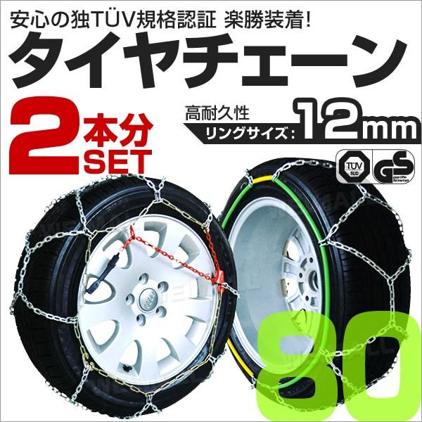 金属 チェーン タイヤ 亀甲型 12mm 凍結 雪道 ジ...
