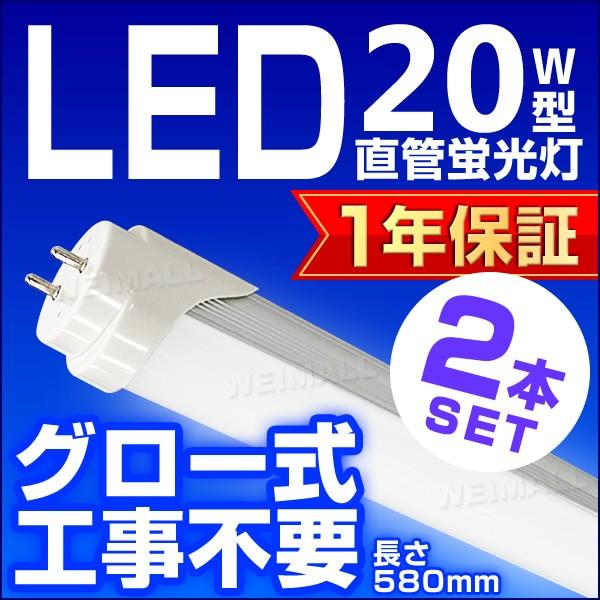 【2本セット】LED蛍光灯 20W形 直管 昼光色
