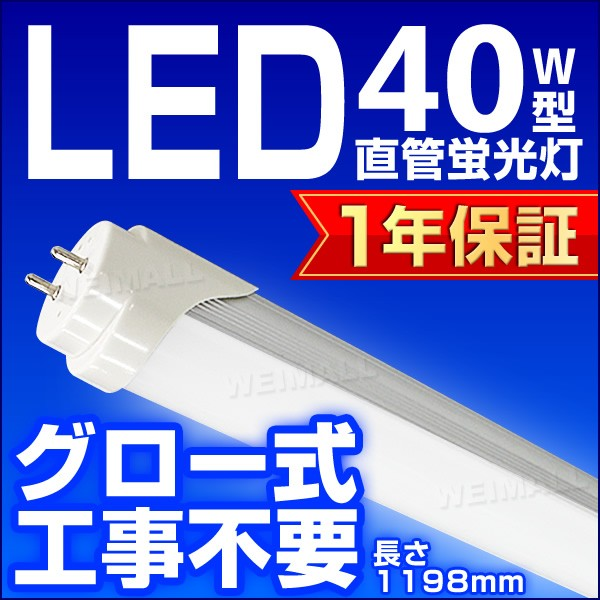 LED蛍光灯 40W形 直管 120cm 昼光色