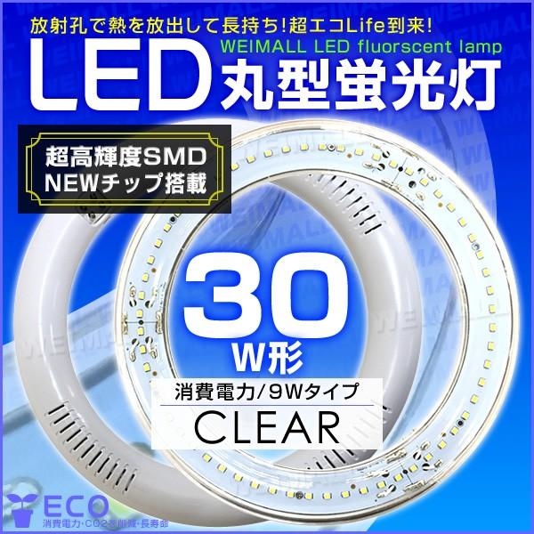 LED蛍光灯 丸型 30W形 クリア 1本 昼光色 買回り!!