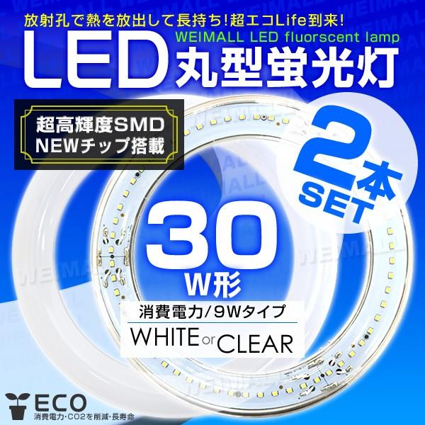 【2本セット】LED蛍光灯 丸型 30W形 色選択 クリアかホワイト