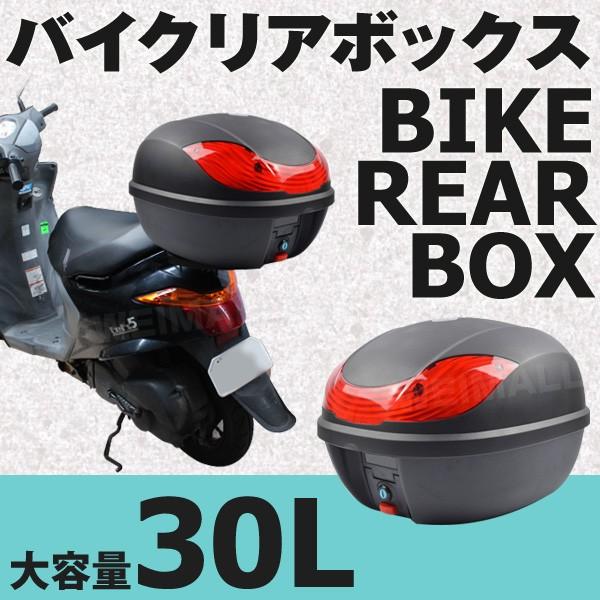 [送料¥0] バイク リアボックス 30L トップケース バイクボックス バイク用ボックス 着脱可能式 30リットル 大容量 原付 スクーター