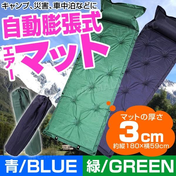 キャンピングマット 寝袋マット エアマット 3cm ...