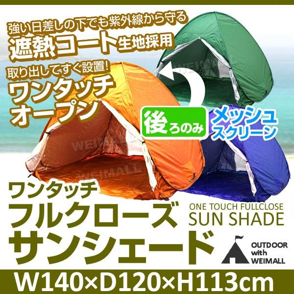 ワンタッチ サンシェード テント 140cm UVカット ポップアップテント ビーチテント 収納バッグ 緑/紺/オレンジ ピクニック 紫外線