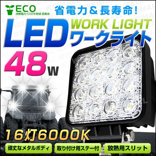 LED ワークライト 48W 16連 作業灯 LED 12V 24V ...