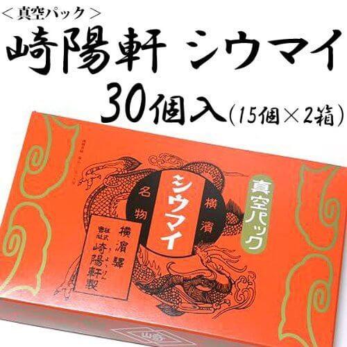 【1-2日発送】 横浜名物 シウマイの崎陽軒 真空パ...