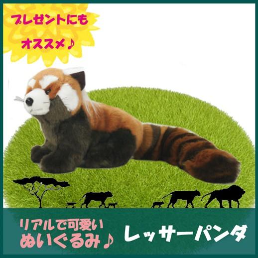 TST  ぬいぐるみ101 レッサーパンダ 【陸の生物】...